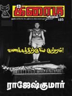 Vanakkathirkuriya Kutram