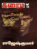 Satthamillatha Samuthiram and Soorya Thagam