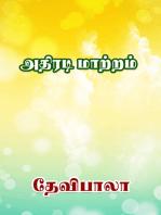 Athiradi Maatram