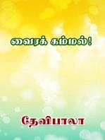 Vaira Kammal