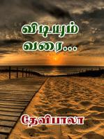 Vidiyum Varai