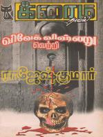 Vivek, Vishnu Vetri