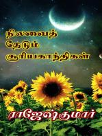 Nilavai Thedum Sooriyagandhigal
