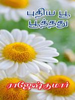 Puthiya Poo Poothathu