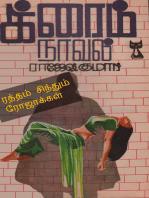 Rattham Sinthum Rojakkal