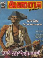Thooratthu Ponman