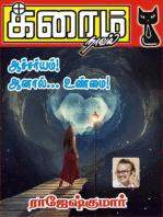 Aacharyam Aanaal Unmai