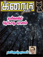 Kannil Theriyatha Vaanam
