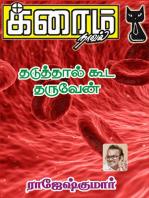 Thaduththaal Kooda Tharuven