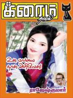 Un Paarvai Naan Ariven