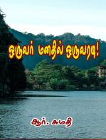 Oruvar Manathil Oruvaradi
