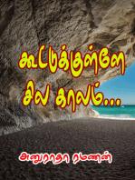 Koottukulle Sila Kalam