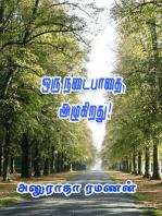 Oru Nadaipaathai azhugiradhu