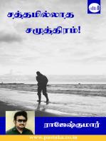 Sathamillatha Samuthiram!