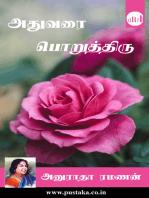 Athuvarai Poruthiru