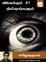Vivekum 41 Nimishangalum
