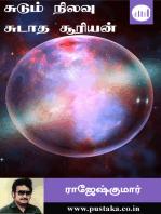 Sudum Nilavu Sudatha Sooryan