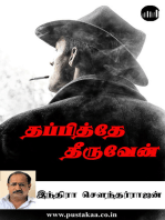 Thapithey Theeruven