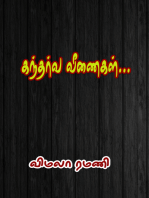 Kandharva Veenaigal