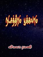 Natchathiram Pookalam