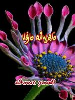 Padhma Viyugam