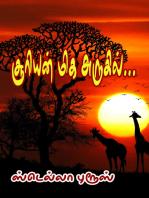 Sooriyan Miga Arugil