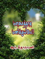 Manasaiththadi Manikkuyile