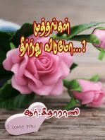 Muththangal Theernthu Vidumo