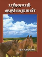 Panthaya Kuthiraikal