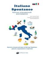 Italiano Spontaneo - Русско-итальянский разговорник