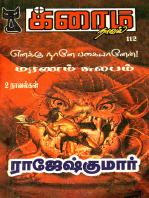 Enakku Naane Pagaiyaanen and Maranam Sulabam