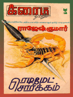 Readymade Sorkkam