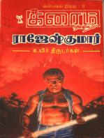 Uyir Thirudargal
