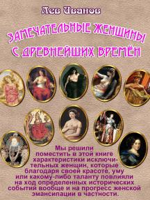 Замечательные женщины с древнейших времён