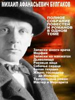 Михаил Булгаков. Полное собрание романов и повестей в одном томе.