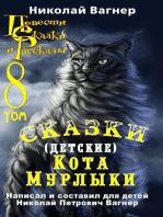 Детские сказки Кота-Мурлыки