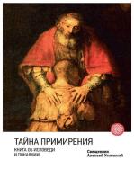 Тайна примирения. Книга об исповеди и покаянии.
