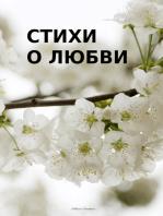 Стихи о любви. Избранные произведения русских поэтов XIX