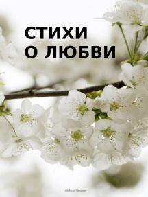 Стихи о любви. Избранные произведения русских поэтов XIX: нач. XX вв.