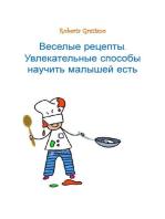 Веселые Рецепты. Увлекательные Способы Научить Малышей Есть.