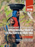 Положение дел в области продовольствия и сельского хозяйства 2018