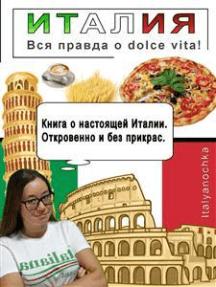 Италия: Вся правда о dolce vita!