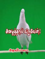 Azhaiththaal Varuven