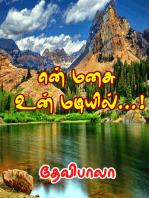 En Manasu Un Madiyil
