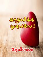 Kathalikka Mudiyale
