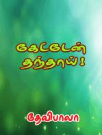 Ketten Thanthaai