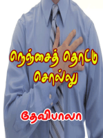 Nenjai Thottu Sollu