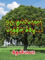 Oru Kulmohar Marathin Kizhe