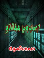 Thappikka Mudiyumaa
