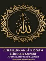 Священный Коран (The Holy Quran) Arabic Languange Edition